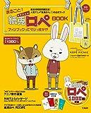 まるごと! 紙兎ロペBOOK ファンブックってマジっすか!? (バラエティ)