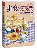 下厨房•主食变变变:84种米面做法全放送