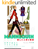 MANNEQUIN: 美しい人体の物語 (22世紀アート)