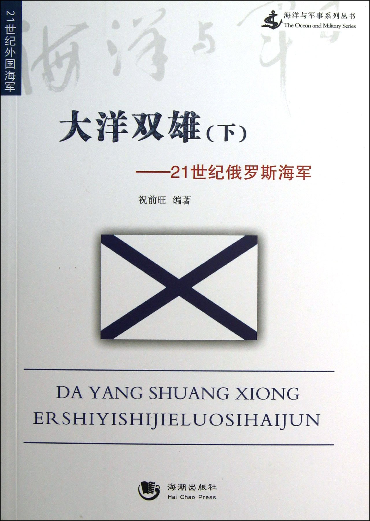Twin Heroes in Ocean (II Russian Navy in the 21st Century) (Chinese Edition) pdf epub