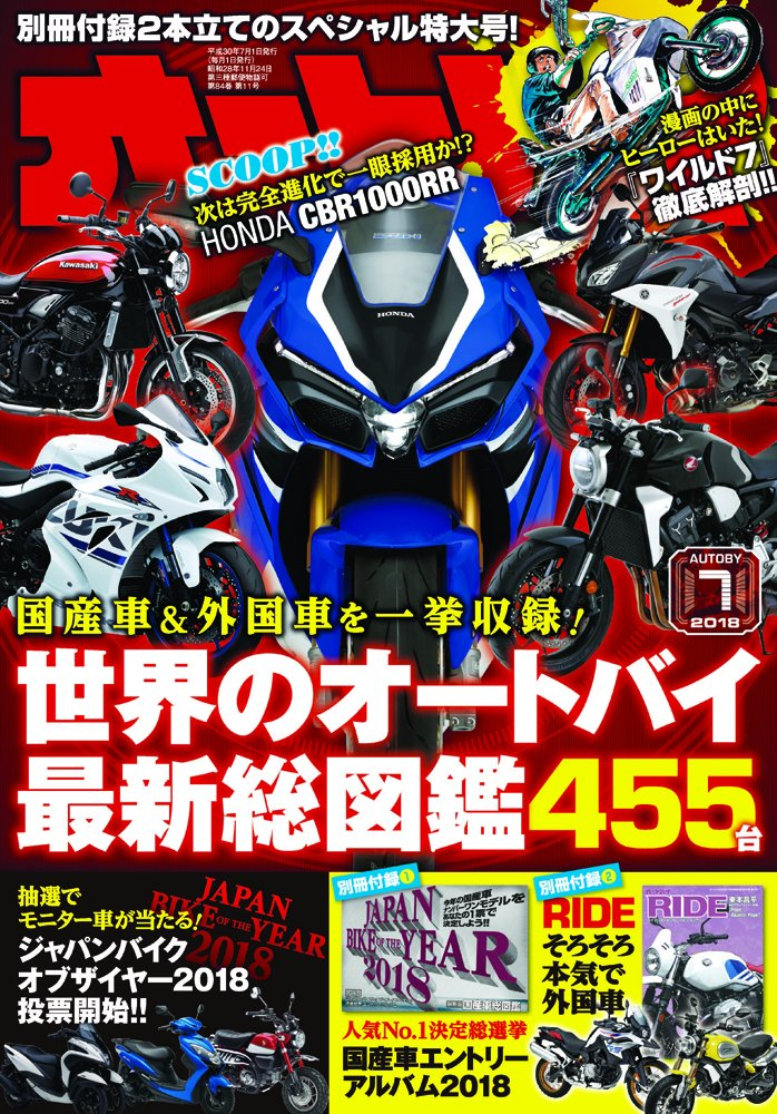 「オートバイ 2018年7月号」(モーターマガジン社)