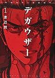 デガウザー(1) (ヤンマガKCスペシャル)