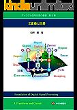 ディジタル信号処理の基礎 第8巻 Z変換と回路