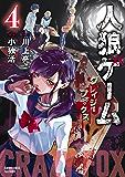 人狼ゲーム クレイジーフォックス(4) (バンブーコミックス)