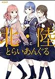 北陸とらいあんぐる 3 (MFコミックス フラッパーシリーズ)