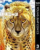 ヤスミーン 3 (ヤングジャンプコミックスDIGITAL)