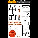 電子出版革命(4): Kindleという黒船により日本にもたらされた出版革命。 ミニッツブックシリーズ