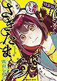 さきたま 1 【特装版】 (Nemuki+コミックス)