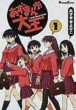 あずまんが大王(1) (電撃コミックス EX)