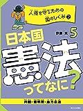 5 人権を守るための国のしくみ2【内閣・裁判所・地方自治】 (日本国憲法ってなに?)