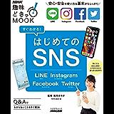 すぐわかる!はじめてのSNS LINE Instagram Facebook Twitter NHK趣味どきっ!MOOK