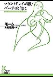 マウントドレイゴ卿/パーティの前に (光文社古典新訳文庫)