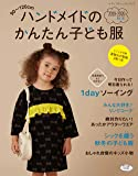 ハンドメイドのかんたん子ども服2019-2020秋冬 (レディブティックシリーズno.4890)