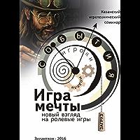 Игра мечты: Новый взгляд наролевыеигры (Russian Edition)
