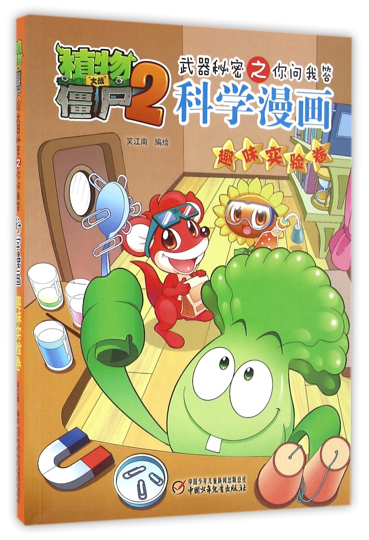 Read Online Science Comics (Interesting Experiments) (Chinese Edition) pdf
