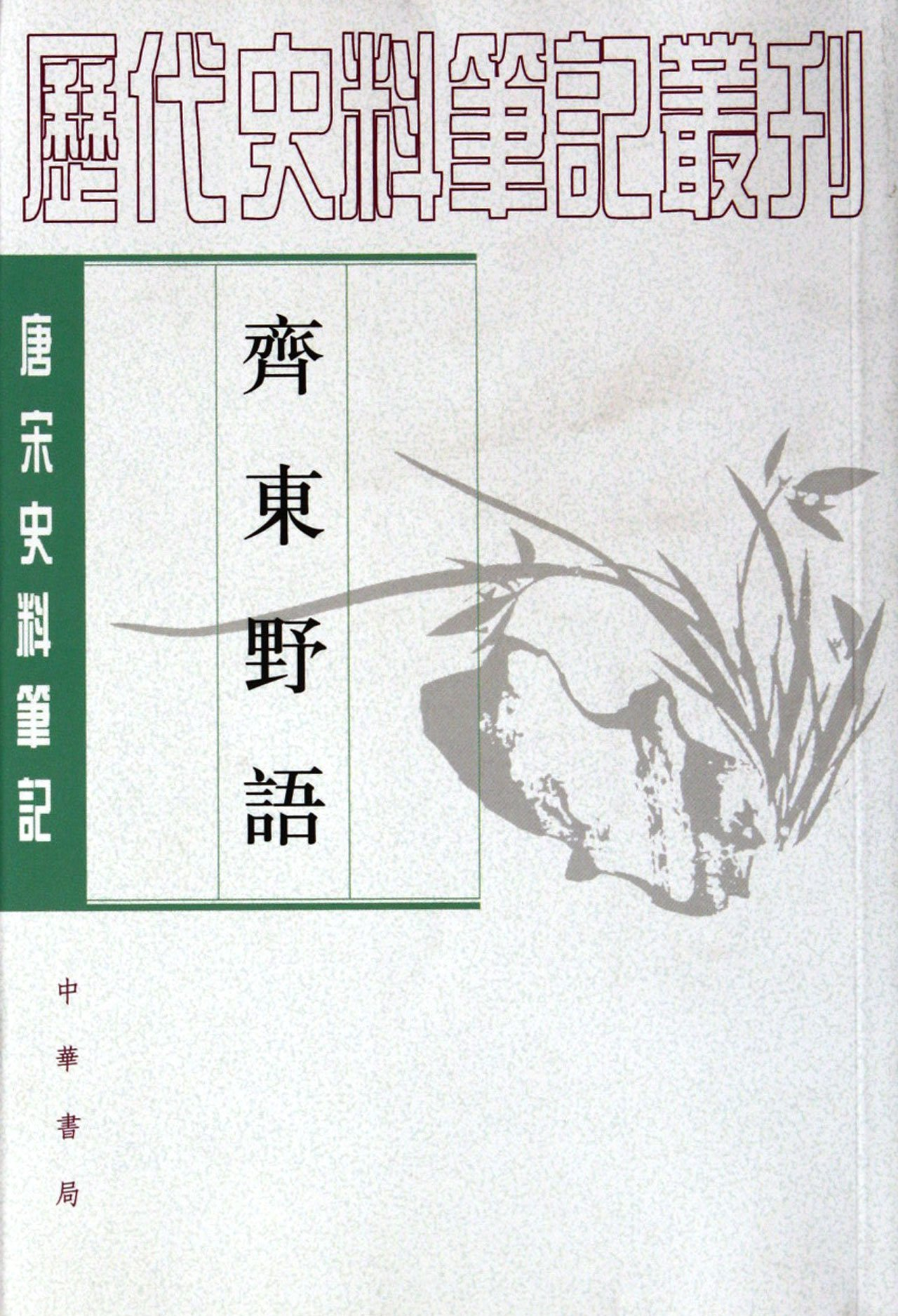 Read Online Unofficial History in Qi Dong (Chinese Edition) PDF