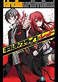 ギルティブラック&レッド VAMPIRE the 1,000,000 kills ギルティブラック&レッド (富士見ファンタジア文庫)