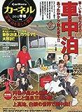 カーネル vol.11 2012早春 (CHIKYU-MARU MOOK)