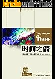 第一推动丛书·物理系列:时间之箭(现代科学关于时间最普遍的观点)