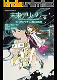 未来デリバリー ちいさなアシモフと緑の忘れ物(1) (角川コミックス・エース)