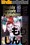 週刊キャプロア出版(第45号):もりしんじ (週刊キャプロア出版編集部)