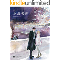 水北天南(读客熊猫君出品,安宁继《温暖的弦》之后,商战与浪漫典藏之作!)
