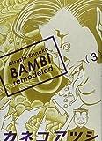 BAMBi 3 remodeled (ビームコミックス)