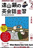 NHKラジオ 遠山顕の英会話楽習 2020年 2月号 [雑誌] (NHKテキスト)