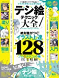 デジ絵テクニック大全 (100%ムックシリーズ)