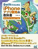 Swiftではじめる iPhoneアプリ開発の教科書 【Swift 2&Xcode 7対応】 (教科書シリーズ)