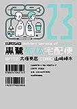 黒鷺死体宅配便(23) (角川コミックス・エース)