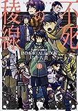 不死の稜線 1巻 (ハルタコミックス)