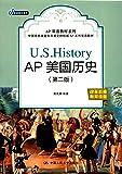 AP双语教材系列:AP美国历史(第二版)(双语版)