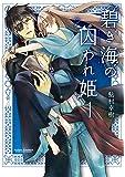 碧き海の囚われ姫(1) (アクションコミックス(乙女ハイ! ))