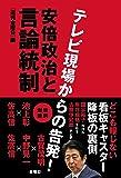 安倍政治と言論統制 (テレビ現場からの告発!)