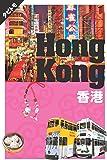 香港 (タビトモ)