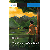 The Country of the Blind: Mandarin Companion Graded Readers: Level 1, Simplified Chinese Edition (English Edition)