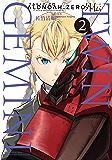 ALDNOAH.ZERO外伝 TWIN GEMINI 2巻 (まんがタイムKRコミックス)