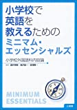 小学校で英語を教えるためのミニマム・エッセンシャルズ 小学校外国語科内容論