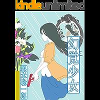 Genkaku Shojo (Japanese Edition)