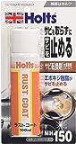 Holts(ホルツ) ラストコート サビ転換剤 100ml MH150