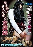 ほろ酔い甘えんぼう女装娘 充血過敏ケツマ◯コ / REAL(レアル) [DVD]