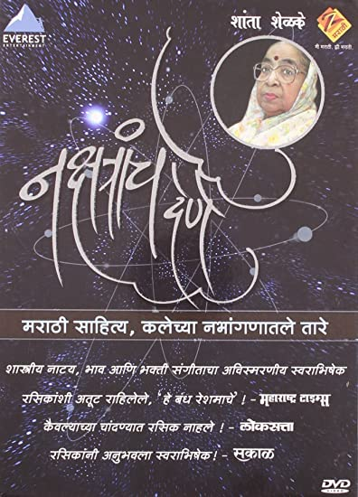 Amazon in: Buy Nakshatrache Dene - Shanta Shelke DVD, Blu