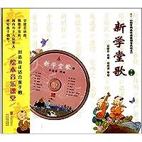 启发精选华语原创音乐绘本:新学堂歌(第2卷)