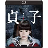 【Amazon.co.jp限定】貞子 (非売品プレス・特製ブックレット・ブロマイド3点セット付) [Blu-ray]