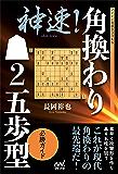 神速!角換わり▲2五歩型 必勝ガイド (マイナビ将棋BOOKS)
