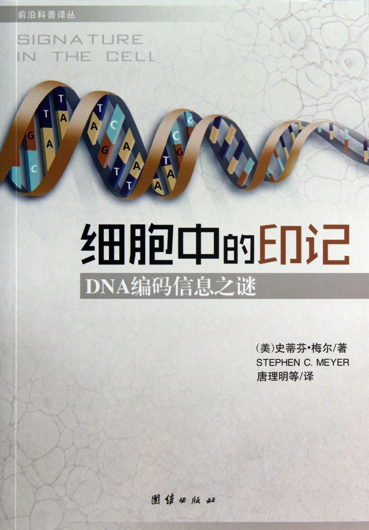 Signature in the Cell (Chinese Edition) pdf