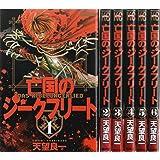 亡国のジークフリート コミック 1-6巻セット (ライバルコミックス)