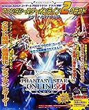 ファンタシースターオンライン2クラウド スタートガイドブック (Gzブレインムック)