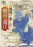 古地図で楽しむ駿河・遠江 (爽BOOKS)